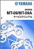 ヤマハ MT-09/MT09 ABS(1RC8/2DRC/B878/2DRM) サービスマニュアル/整備書/基本版 QQS-CLT-000-1RC
