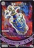 デュエルマスターズ新4弾/DMRP-04魔/14/R/堕魔 ドゥポイズ