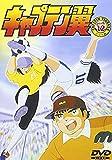 キャプテン翼〜小学生編〜 DISC.12[BBBA-1351][DVD]