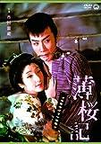 薄桜記[DVD]