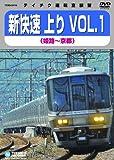 テイチク運転室展望 新快速 上り VOL.1(姫路~京都) [DVD]