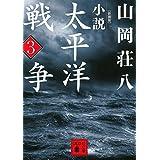 新装版 小説太平洋戦争 (3) (講談社文庫)