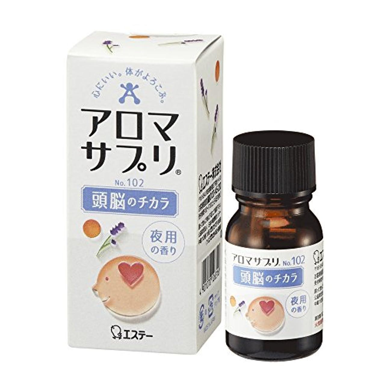 アロマサプリ 100%天然ブレンドアロマ 頭脳のチカラ 夜用の香り 真正ラベンダー&スイートオレンジ 10ml (約60回分)