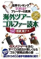 世界ランキングTOP50プレーヤーの真実 海外ツアーゴルファー読本