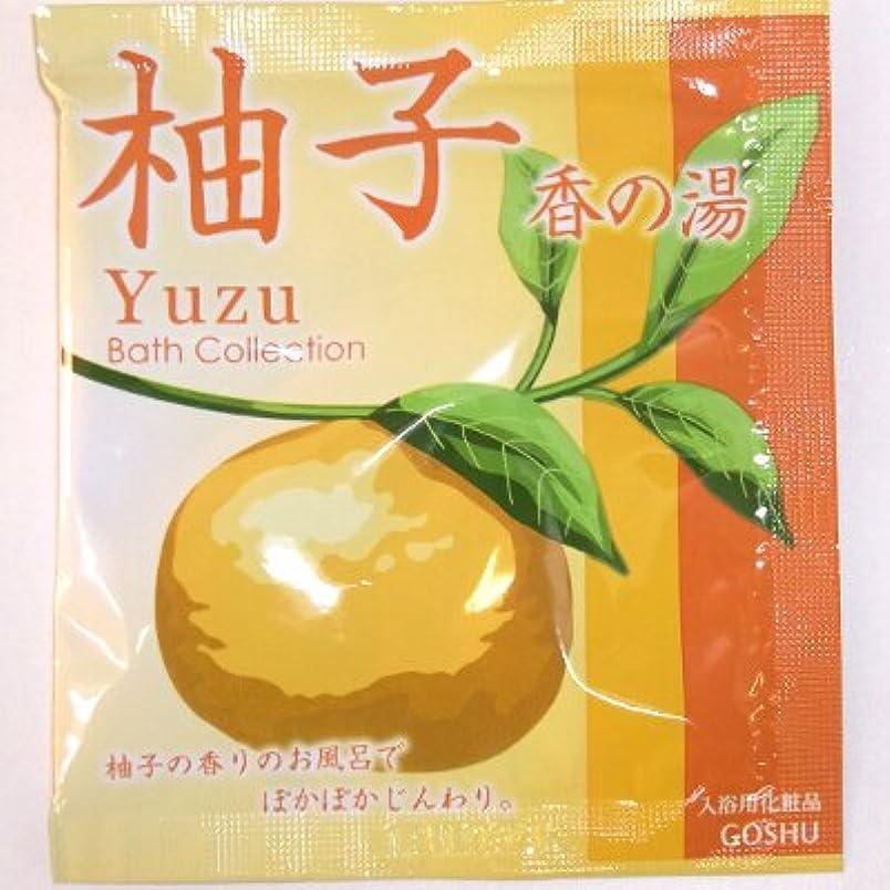 憲法ラフ輝度香の湯 柚子