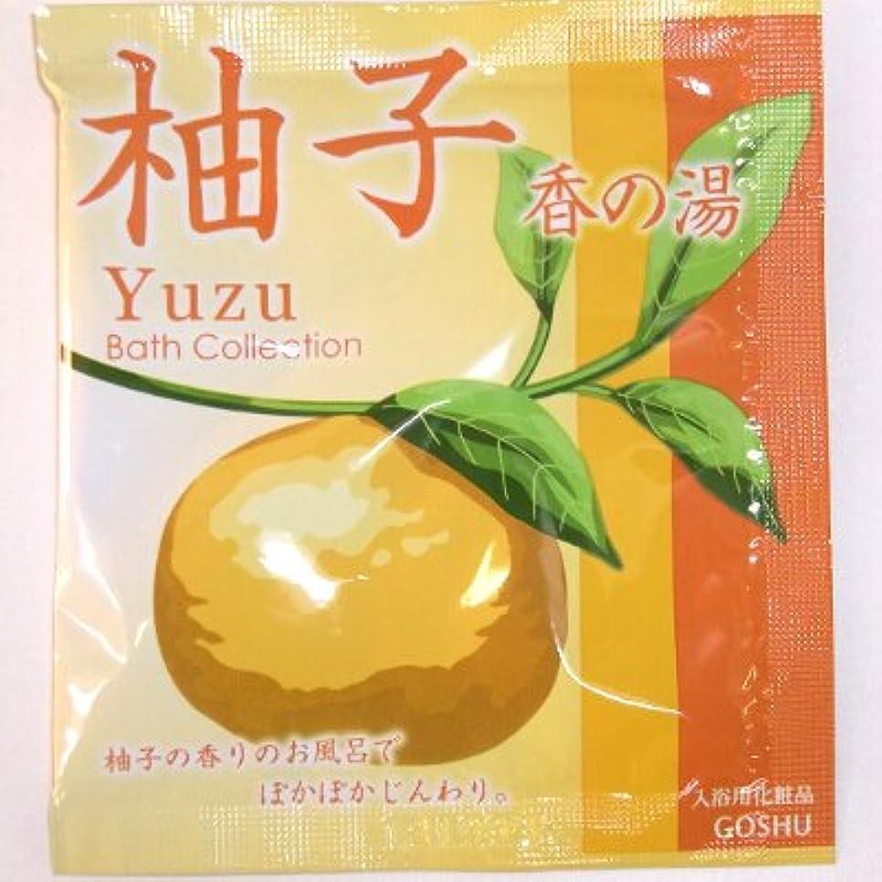 人質申請中手書き香の湯 柚子