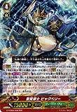 ヴァンガード/G-TCB02/008 聖賢博士 ビッグベリー RRR