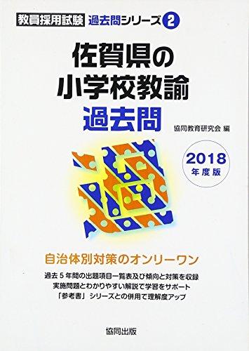 佐賀県の小学校教諭過去問 2018年度版 (教員採用試験「過去問」シリーズ)