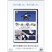 空から救った「命」の記録 3.11東日本大震災 航空自衛隊災害派遣活動のすべて (<DVD>)