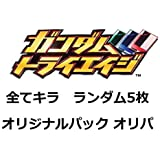BANDAI ガンダムトライエイジ 全てキラカード!ランダム5枚セット オリジナルパック:オリパ 2018.8