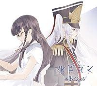 ルビコン(期間生産アニメ限定盤)(DVD付)