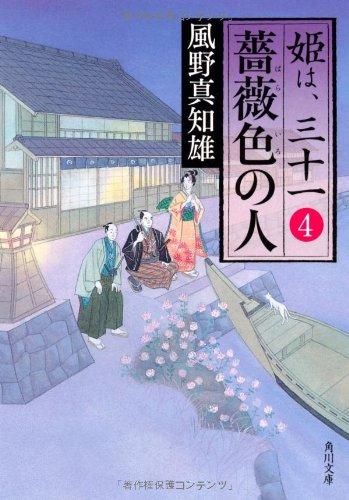 薔薇色の人    姫は、三十一 4 (角川文庫)の詳細を見る