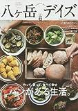 八ヶ岳デイズ vol.13 (TOKYO NEWS MOOK 648号)