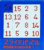 スライドパズル数字 【まとめ買い12個セット】 No.184
