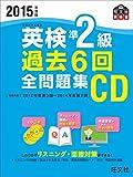 2015年度版 英検準2級 過去6回全問題集CD (旺文社英検書)