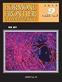 HORMONE FRONTIER IN GYNECOLOGY 2015年9月号(Vol.22 No.3) [雑誌]