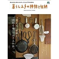 暮らし上手の掃除と収納[雑誌]