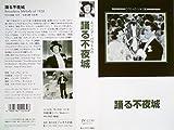 踊る不夜城【字幕版】 [VHS]