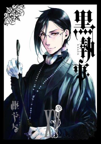 黒執事(15) (Gファンタジーコミックス)の詳細を見る