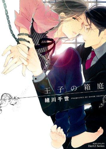 王子の箱庭 (ミリオンコミックス  Hertz Series 121) /