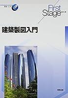 建築製図入門 (First Stageシリーズ)