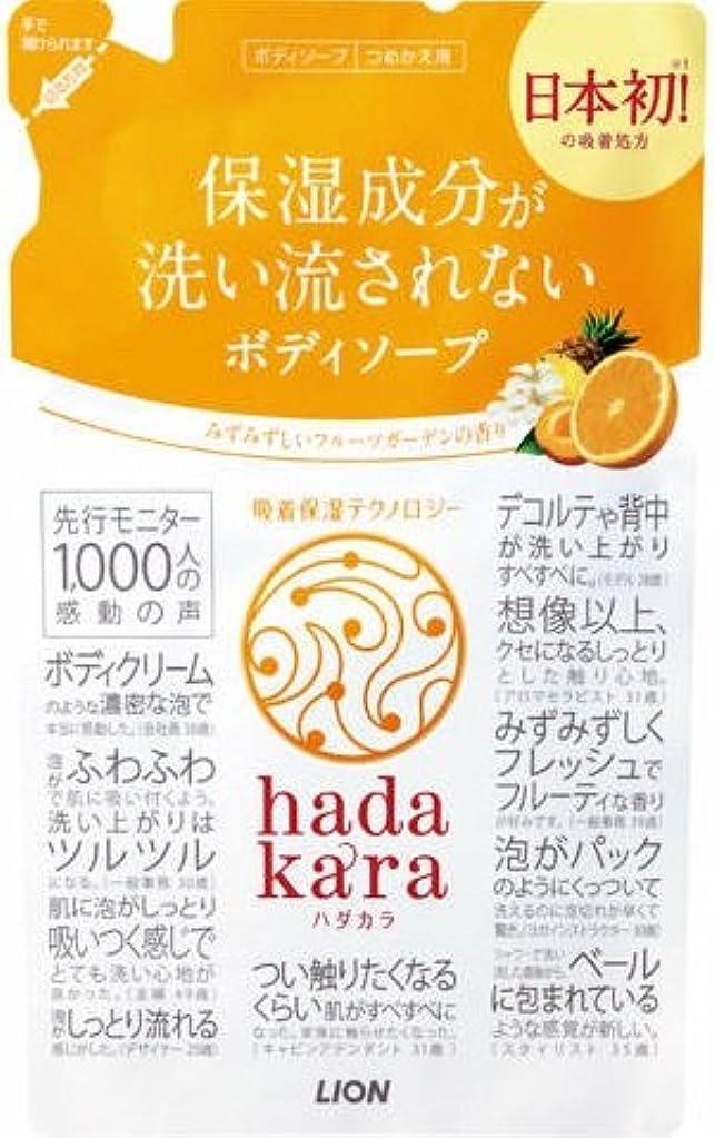 繰り返したアジア人収穫hadakaraボディーソープ フルーツガーデンの香り 詰め替え × 16個セット