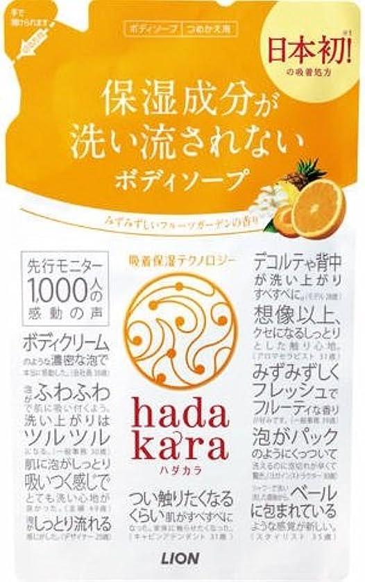 優遇乞食透明にhadakaraボディーソープ フルーツガーデンの香り 詰め替え × 16個セット