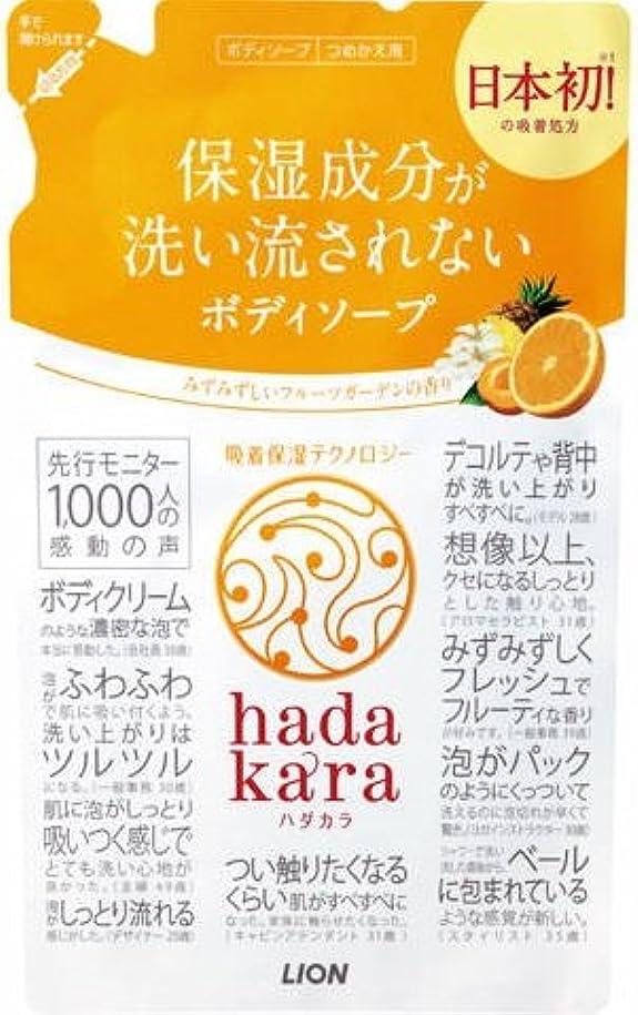 独特の名義で請うhadakaraボディーソープ フルーツガーデンの香り 詰め替え × 5個セット