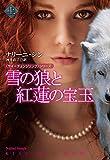 雪の狼と紅蓮の宝玉 (上) サイ=チェンジリングシリーズ (扶桑社BOOKSロマンス)