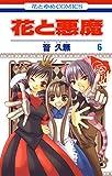 花と悪魔 6 (花とゆめコミックス)
