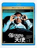 傷だらけの天使 Vol.1(Blu-ray Disc)