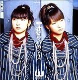 シングルV 「恋のバカンス」 [DVD]