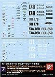 1/100 ガンダムデカール MG Mk2 (黒)&スーパーG用 (7)