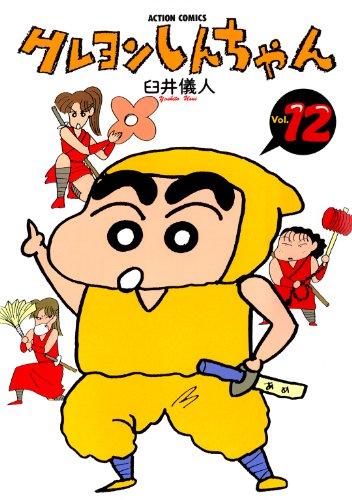 クレヨンしんちゃん : 12 (アクションコミックス)