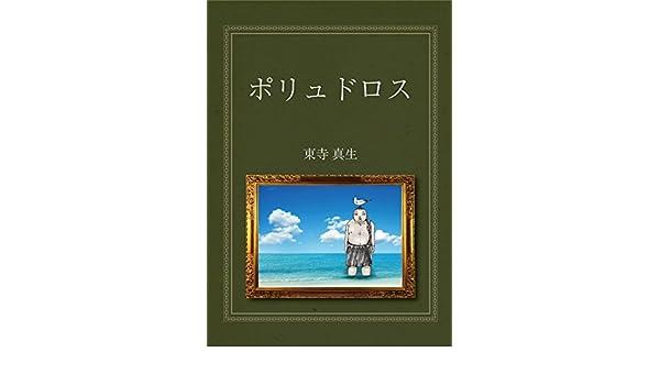 Amazon.co.jp: ポリュドロス (...