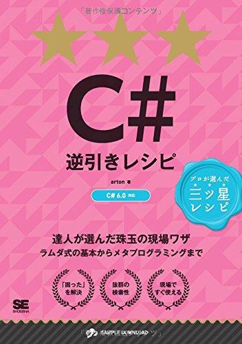 C#逆引きレシピの詳細を見る
