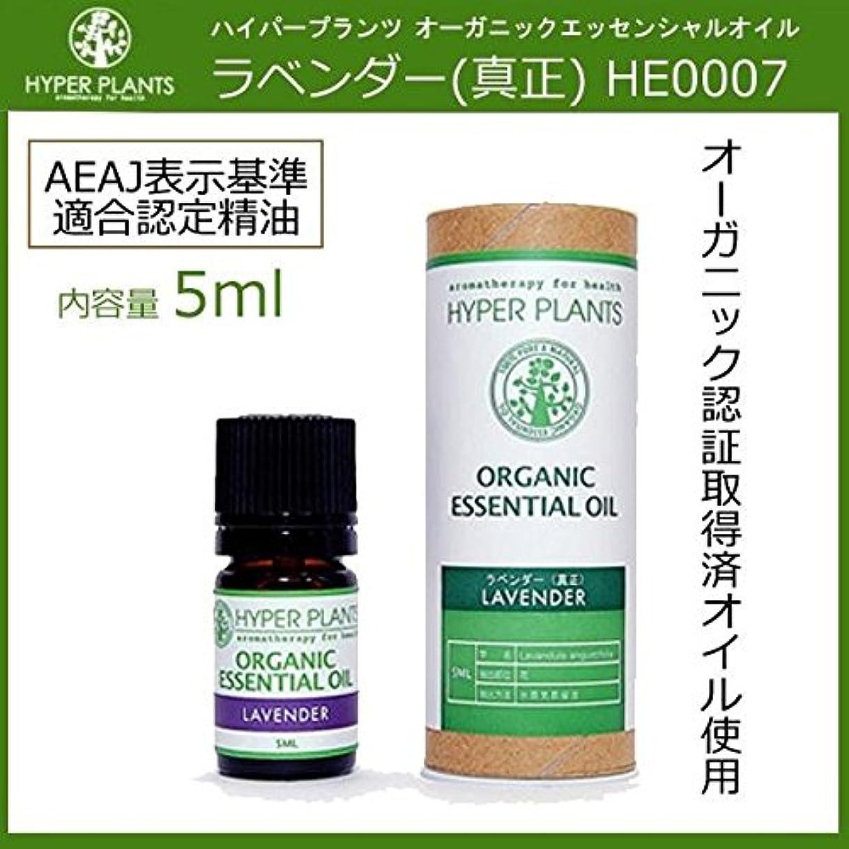 正確行進植物のHYPER PLANTS ハイパープランツ オーガニックエッセンシャルオイル ラベンダー(真正) 5ml HE0007