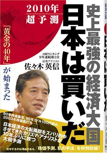 史上最強の経済大国 日本は買いだ―「黄金の40年」が始まったの詳細を見る