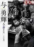 与 勇輝 (別冊太陽 スペシャル)