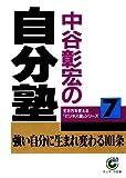 中谷彰宏の自分塾 生き方を変える「ビジネス塾」シリーズ