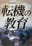 転機の教育 (朝日文庫)
