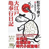 大江戸亀奉行日記 (時代小説文庫)
