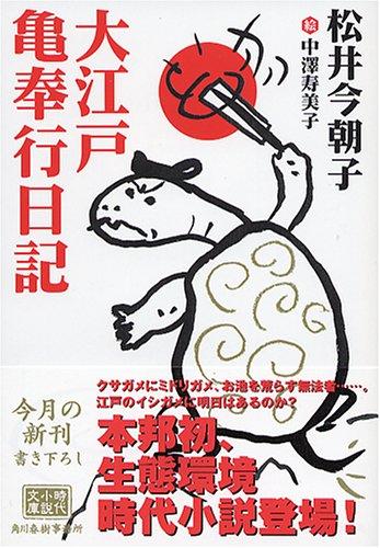大江戸亀奉行日記 (時代小説文庫)の詳細を見る