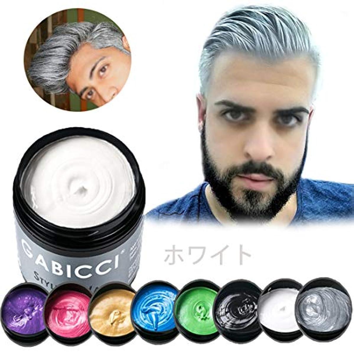 カラー ワックス 髪染め ヘアカラーワックス ダイヘア ワンタイムヘアワックスユニセックス8色diyヘアカラーヘアパーティーロールプレイング (ホワイト)