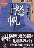 怒帆―鄭成功疾風録 (小学館文庫―時代・歴史傑作シリーズ)