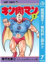 キン肉マン【期間限定無料】 7 (ジャンプコミックスDIGITAL)