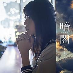 STU48「STU48 兵庫ver.」のジャケット画像