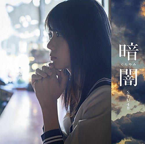 暗闇-STU48