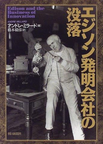 エジソン発明会社の没落の詳細を見る