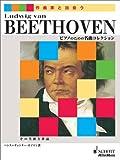 作曲家と出会うベートーヴェン その生涯と作品